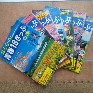 ガッケン(学研)のおとなの青春18きっぷの旅 2006-2008 7冊(地図/旅行ガイド)