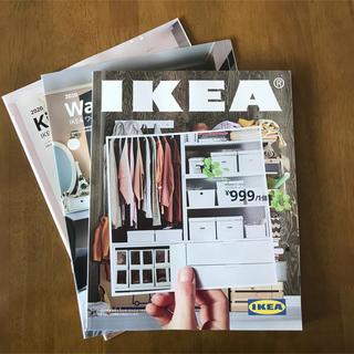 イケア(IKEA)の❄️IKEA カタログ 春夏 最新版&ハンドブック 2冊付 (住まい/暮らし/子育て)