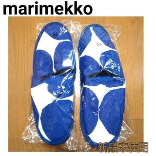 マリメッコ(marimekko)の【新品未使用】marimekko 非売品 スリッパペア(日用品/生活雑貨)