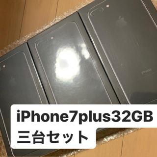 アップル(Apple)のiPhone7plus 32GB(スマートフォン本体)