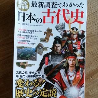 宝島社 - 最新調査でわかった日本の古代史完全保存版 変わる!歴史の定説