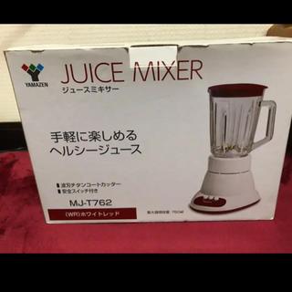 山善 - ジュースミキサー