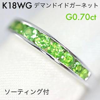 K18WG デマントイドガーネット リング G0.70 (ソ付)(リング(指輪))