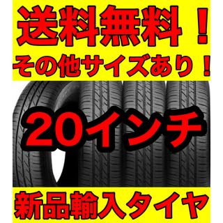 グッドイヤー(Goodyear)の245/40r20 グッドイヤー 新品タイヤ 4本セット!(タイヤ)