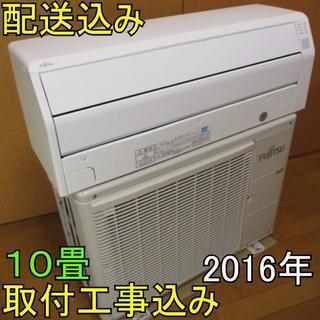 富士通 - 【良品】取付工事無料*洗浄済み+保証エアコン 2016年 10畳 2.8kw