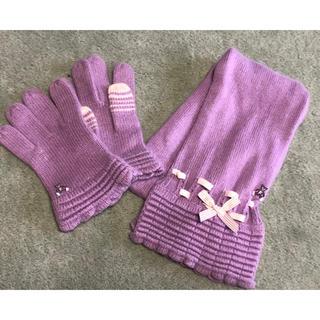 ファミリア(familiar)のファミリア  手袋とマフラー 女児用 ラベンダー(手袋)