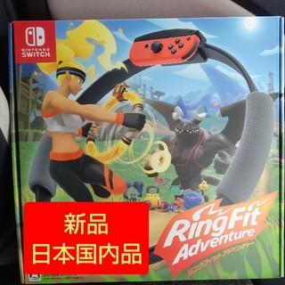 ニンテンドウ(任天堂)のリングフィットアドベンチャー 新品 任天堂(家庭用ゲームソフト)