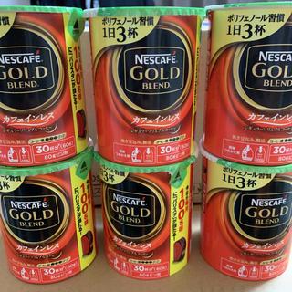 ネスレ(Nestle)のカフェインレス(コーヒー)