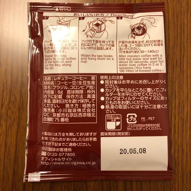 小川珈琲(オガワコーヒー)の小川珈琲 ドリップコーヒーギフトセット 食品/飲料/酒の飲料(コーヒー)の商品写真