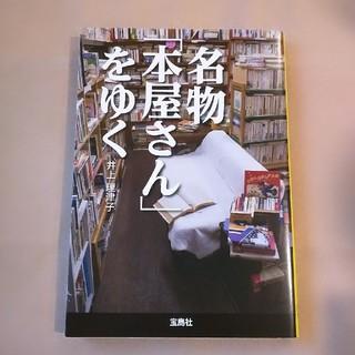タカラジマシャ(宝島社)の《美品》名物「本屋さん」をゆく(文学/小説)