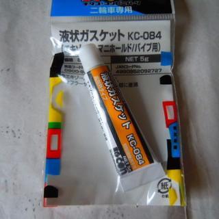 KITAKO製 液状ガスケット(エキゾースト用) 型式KC-084 新品未開封(その他)