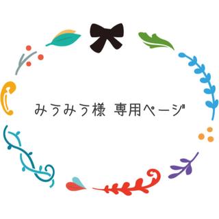 みうみう様 専用ページ(オーダーメイド)