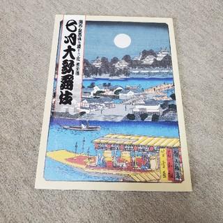 歌舞伎番付け(伝統芸能)