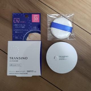 トランシーノ(TRANSINO)のトランシーノ 薬用UVパウダー(12g)(フェイスパウダー)