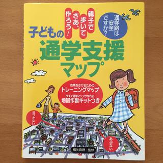 子どもの通学支援マップ トレーニングマップ 地図作製キットつき(知育玩具)