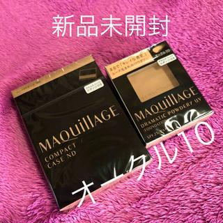マキアージュ(MAQuillAGE)のマキアージュ ドラマティック パウダリー UV コンパクトケース セット(ファンデーション)