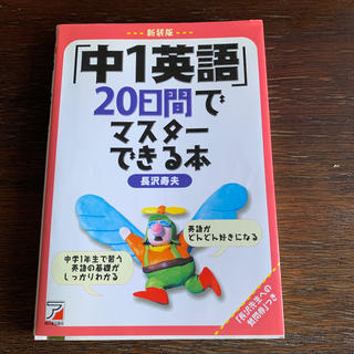 「中1英語」20日間でマスタ-できる本 新装版(語学/参考書)