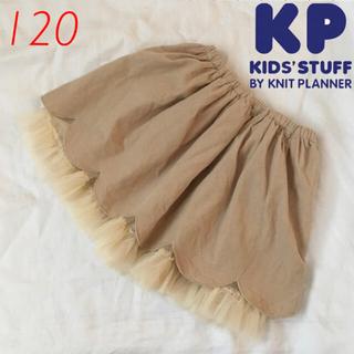ニットプランナー(KP)のセール★KP ニットプランナー チュールスカラップスカート 120(スカート)
