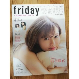 ノギザカフォーティーシックス(乃木坂46)のfridaywhite Vol.1(アイドルグッズ)