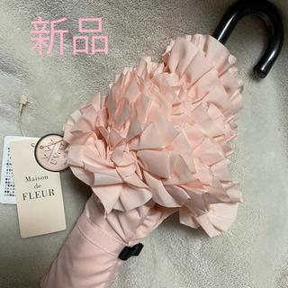 メゾンドフルール(Maison de FLEUR)のMaison de FLEUR ヒートカットフリル折りたたみ傘 ピンク(傘)