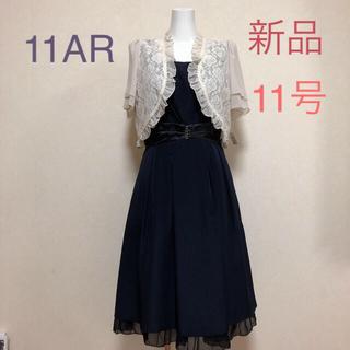 ニッセン(ニッセン)の新品* ワンピースドレス(レースボレロ付き)*11号*ネイビー*(ミディアムドレス)
