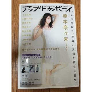 ノギザカフォーティーシックス(乃木坂46)のアップトゥボーイ Vol.251(アイドルグッズ)
