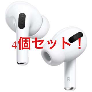 アップル(Apple)の【即発送】Apple 製品  AirPods pro エアポッズ(ヘッドフォン/イヤフォン)