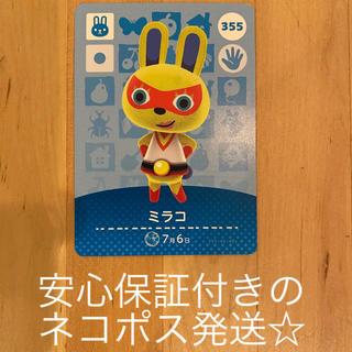 ニンテンドースイッチ(Nintendo Switch)のどうぶつの森 amiibo カード 第4弾 No.355 ミラコ(シングルカード)