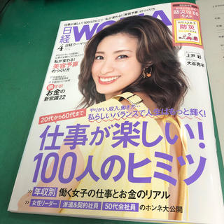 日経 WOMAN (ウーマン) 2020年 04月号