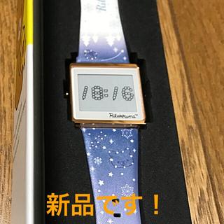 エプソン(EPSON)のリラックマ腕時計 エプソンスマートキャンバス リラックマ2015限定版(腕時計)