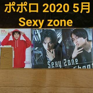 セクシー ゾーン(Sexy Zone)のSexy zone Johnnys 切り抜き セット(アート/エンタメ/ホビー)