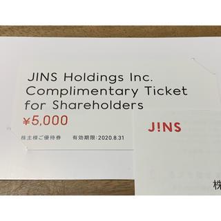 ジンズ(JINS)のJINSの株主優待券5000円分【匿名追跡配送】(ショッピング)