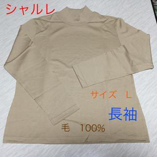 シャルレ(シャルレ)のシャルレ  長袖 毛100%(カットソー(長袖/七分))