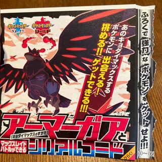 ポケモン(ポケモン)のコロコロ コミック4月号 ポケットモンスター(少年漫画)