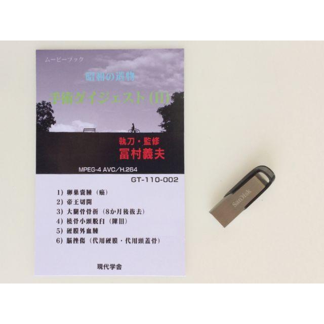 ムービーブック  手術ダイジェスト(Ⅱ)01~06 USBメモリー パッケージ版 その他のその他(その他)の商品写真