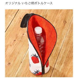 カルディ(KALDI)のKALDI オリジナル いちご柄ボトルケース(収納/キッチン雑貨)