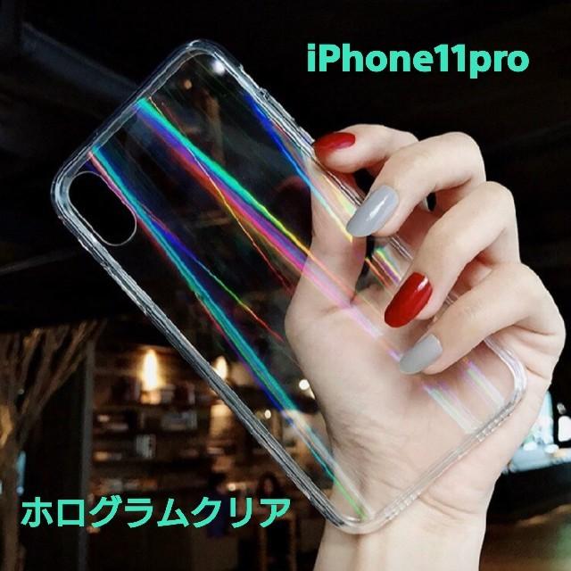 iPhone - 【iPhone11pro】ホログラムクリア♡iPhoneケースの通販 by mi-ma's shop|アイフォーンならラクマ