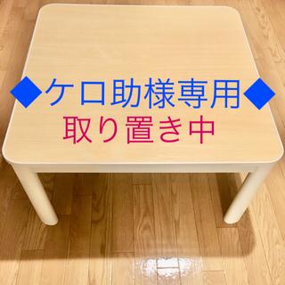 ケロ助様専用! コタツ 正方形 ナチュラル/ホワイトリバーシブル