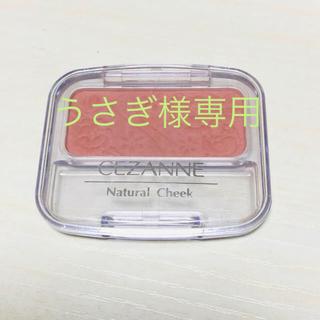 セザンヌケショウヒン(CEZANNE(セザンヌ化粧品))のセザンヌ ナチュラル チークN 18(4g) 送料込(チーク)