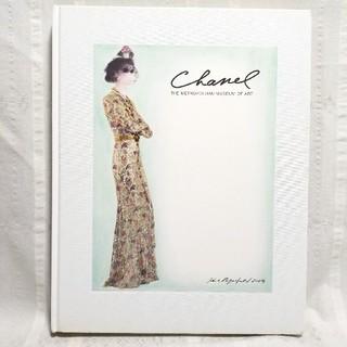シャネル(CHANEL)の写真集 Chanel The Metropolitan Museum シャネル(洋書)