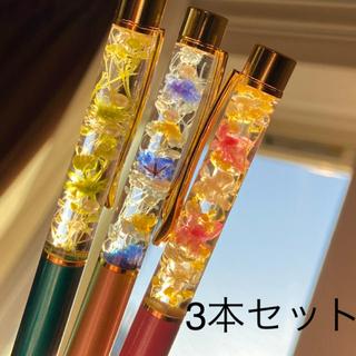 ハーバリウムボールペン 3本セット 送料無料(その他)