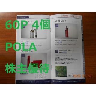 ポーラ(POLA)の(4セット 60P 追跡送料無料 ) ポーラ POLA 株主優待 ②(その他)