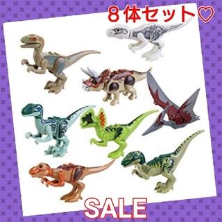 【Bセット】恐竜▲  ミニフィグ▲8体セット▲レゴ互換品(知育玩具)