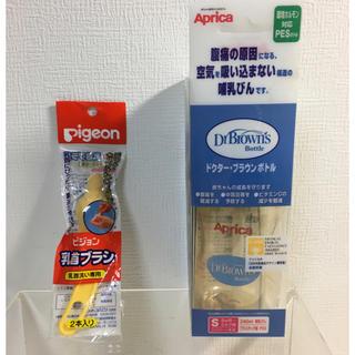 アップリカ(Aprica)の哺乳瓶Apricaドクターブラウンボトル+乳首ブラシ(哺乳ビン)