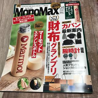 モノマック 4月号 増刊号 雑誌のみ(アート/エンタメ/ホビー)