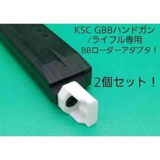 KSC ガスブローバックハンドガン/ライフル専用BBローダーアダプタ!2個セット(カスタムパーツ)