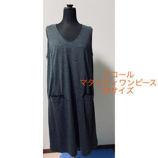 Wacoal - ワコール マタニティワンピース M ダークグレー respiration 授乳服