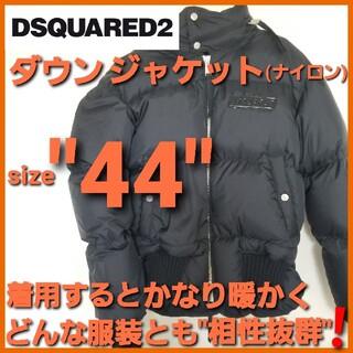 ディースクエアード(DSQUARED2)の超美品‼️ディースクエアード、Dsquaredダウンジャケット44(ダウンジャケット)
