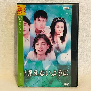 『涙が見えないように』全8巻(完結)レンタル落ち DVD 韓国ドラマ(TVドラマ)