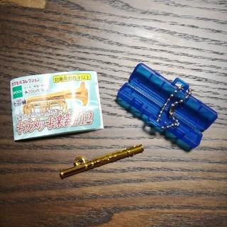 エポック(EPOCH)のキラメッキ楽器 #12 フルート ゴールド ミニチュア ガチャガチャ(キーホルダー)